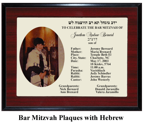 bar mitzvah in hebrew